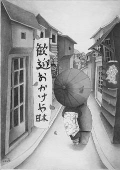 Giappone (ingrediente segreto)
