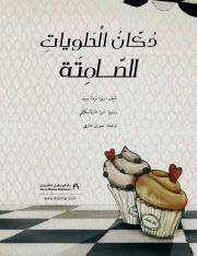Dar Al Manhal (trascinato)